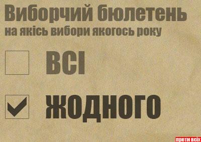 vote2010